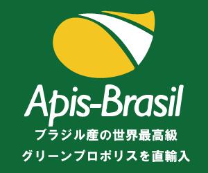世界でも最高クラスとの呼び声高い「アピスブラジル社」のプロポリス