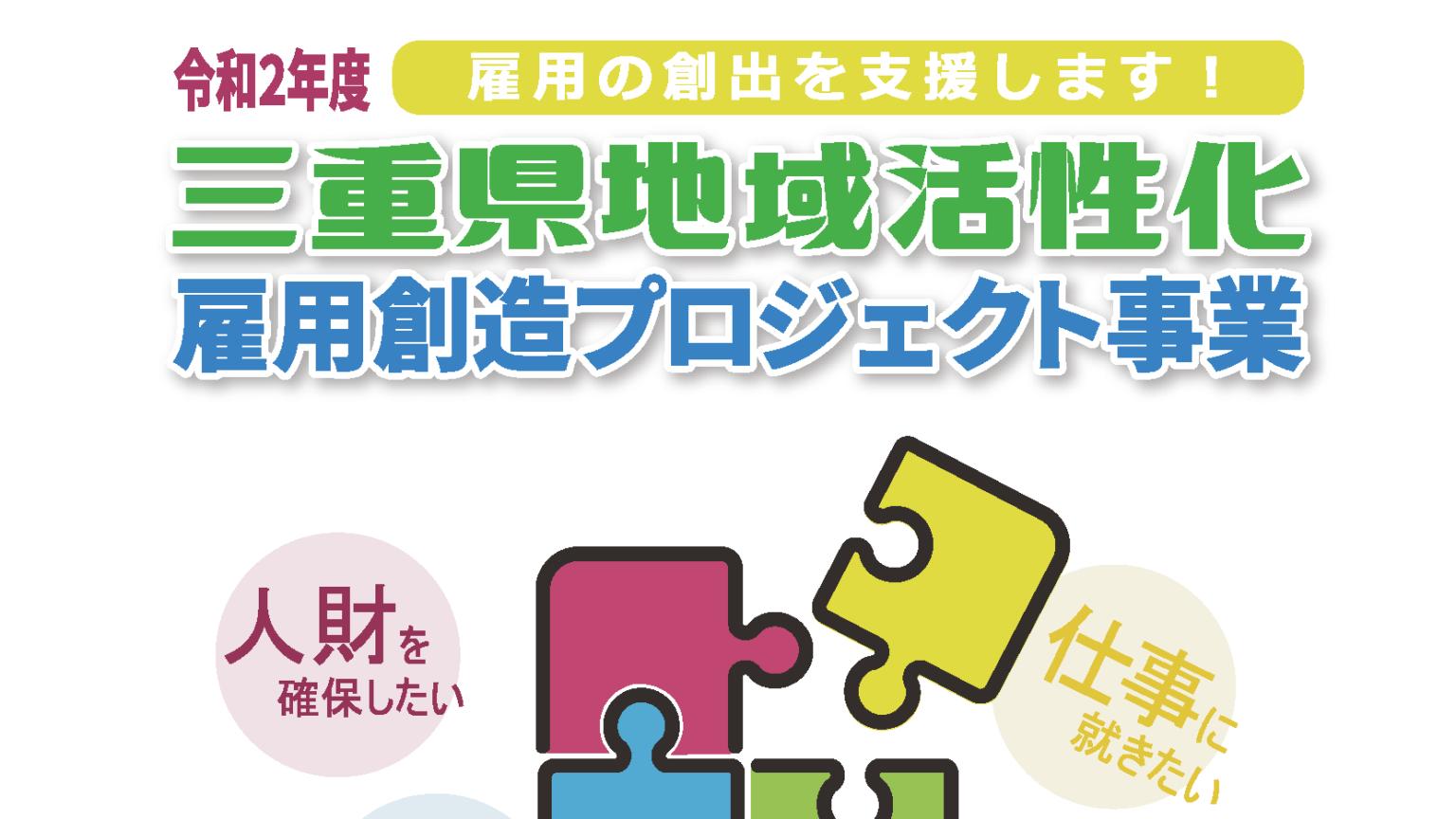 三重県地域活性化雇用創造プロジェクト事業の賛助会員に登録しました