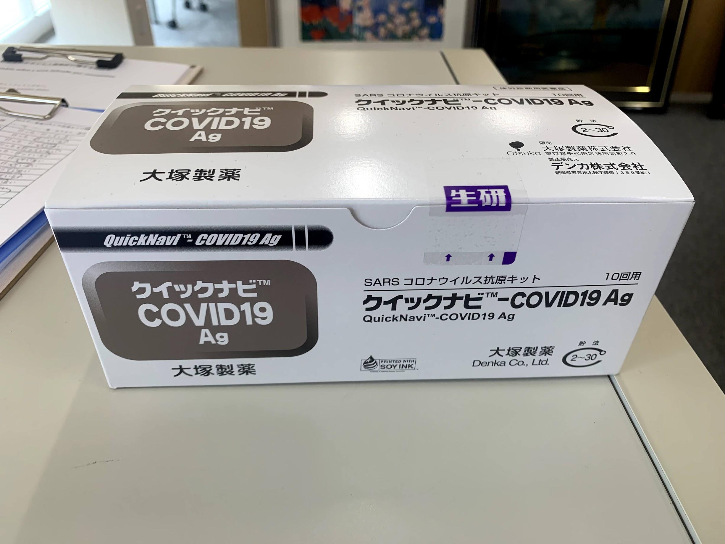 新型コロナウィルス感染拡大防止のための抗原定性検査キットを配備しました