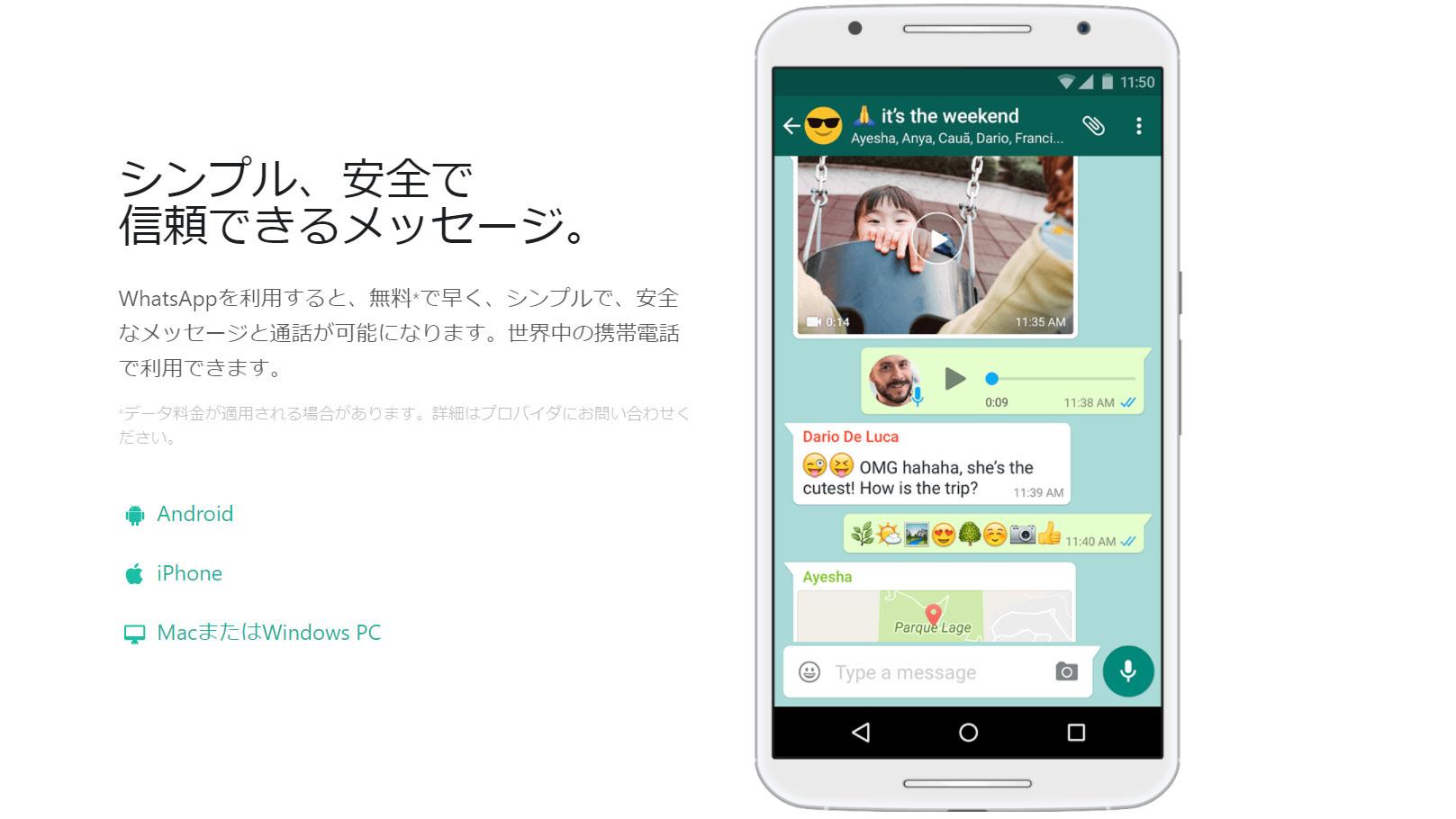 幅広い国籍の外国人とコンタクトを取るためのメッセージアプリはLINEではなく・・・