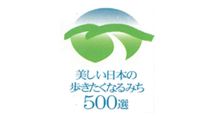 三重を歩くなら「美しい日本の歩きたくなるみち500選」もおすすめ