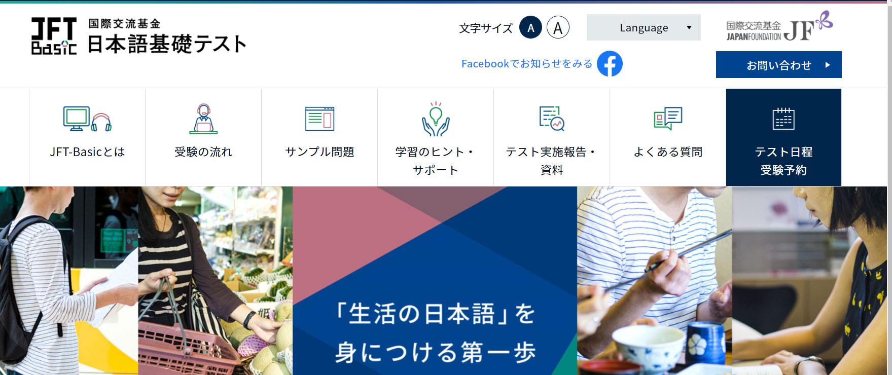 外国人労働者の日本語能力を測定するために今注目の国際交流基金日本語基礎テスト